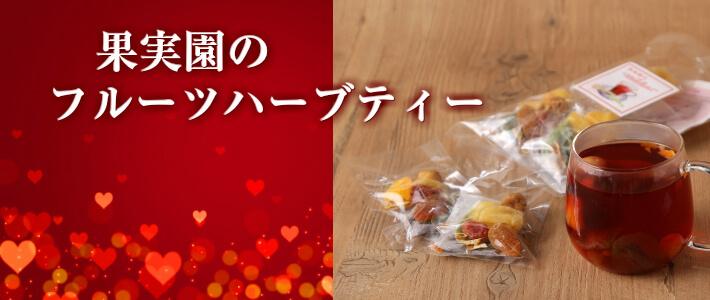 fruittea-top.jpg