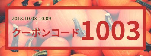 クーポンコード1003.png