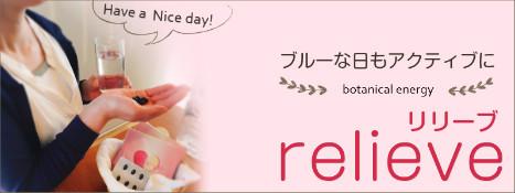 s-relieve_image1.jpg