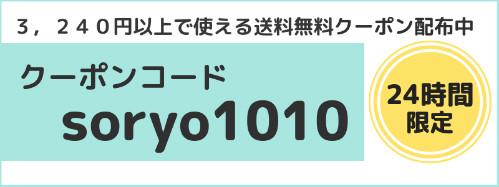 s-soryo_muryo.jpg