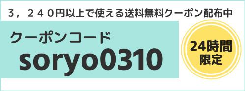 s送料無料0310_500x187.jpg